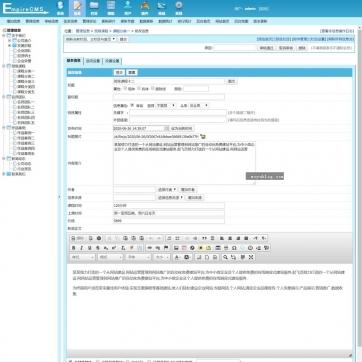 响应式中小学早教教育机构自适应手机HTML5帝国CMS整站网站模板-ecms242后台功能