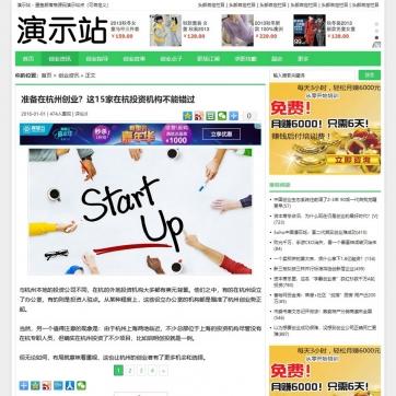 个人博客文章资讯新闻帝国CMS网站模板整站自适应HTML5响应式手机绿色版