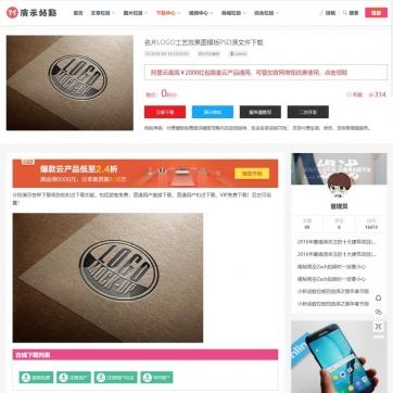 文章下载图片视频商城淘宝客帝国CMS整站模板自适应HTML5响应式-ecms238