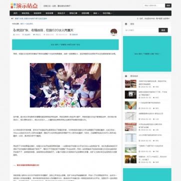 帝国CMS个人博客手机资讯新闻下载整站自适应HTML5响应式模板源码