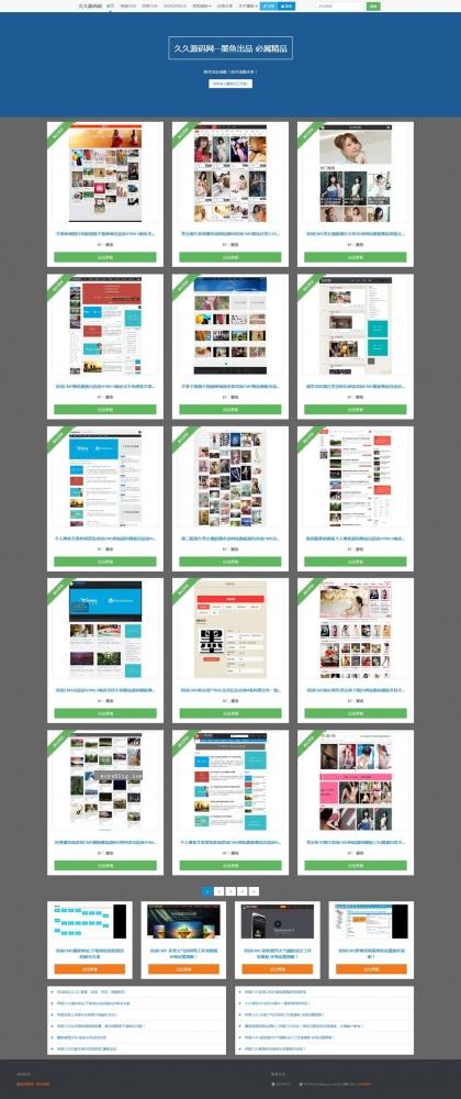 HTML5自适应响应式会员收费图片下载购买源码网站模板帝国CMS后台