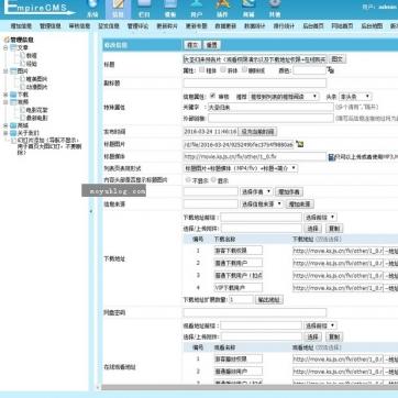 文章新闻图片电影视频下载商城自适应HTML5响应式手机帝国CMS源码后台功能