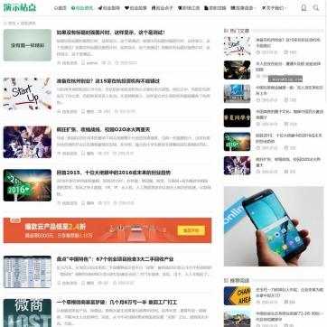 帝国cms自适应新闻资讯HTML5响应式新闻资讯个人博客网站整站模板-ecms252