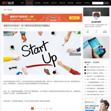 个人网站博客文章新闻资讯自适应HTML5响应式手机模板整站帝国CMS-ecms289