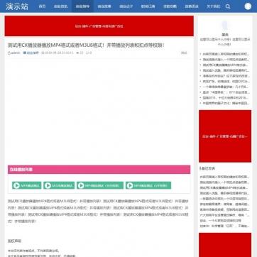 视频播放图片展示新闻资讯软件下载个人博客帝国CMS自适应响应式HTML5整站模板