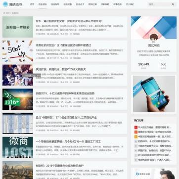 个人网站博客文章新闻资讯自适应HTML5响应式手机模板整站帝国CMS-ecms278
