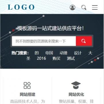文章下载图片视频商城淘宝客帝国CMS整站模板自适应HTML5响应式-ecms281