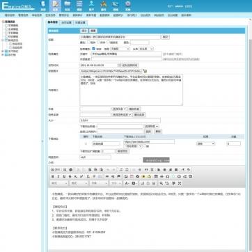 帝国CMS软件资源下载推广HTML5自适应响应式手机整站模板-ecms290后台功能