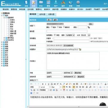 女性门户网帝国CMS整站模板源码13个完整频道自带数据后台广告位后台功能