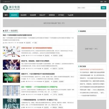 个人博客工作室整站帝国CMS模板新闻资讯视频收费播放下载自适应手机HTML5-ecms233