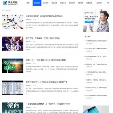 个人网站博客文章新闻资讯自适应HTML5响应式手机模板整站帝国CMS-ecms263