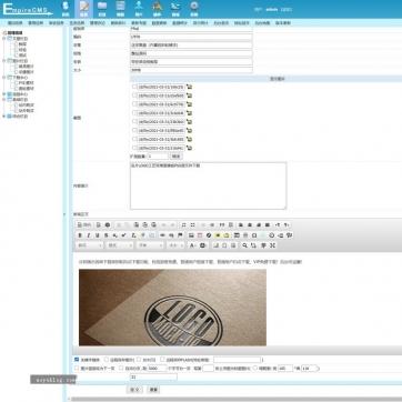 文章下载图片视频商城淘宝客帝国CMS整站模板自适应HTML5响应式-ecms281后台功能