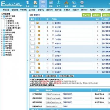 高端大气精美网站设计工作室公司清新模板源码企业站帝国CMS后台后台功能