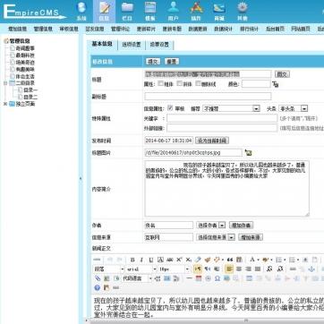 新闻资讯文章自媒体博客自适应响应式HTML5帝国CMS模板网站源码后台功能