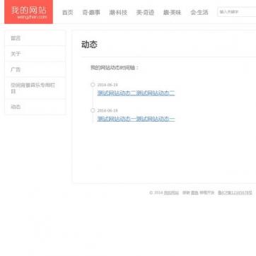 第四版移植模板个人博客源码整站自适应HTML5响应式手机帝国CMS