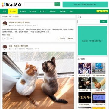 下载新闻文章资讯博客自适应手机HTML5响应式网站模板整站帝国CMS