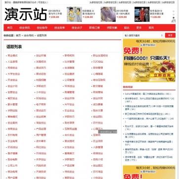 个人博客文章资讯新闻帝国CMS网站模板整站自适应HTML5响应式手机红色版