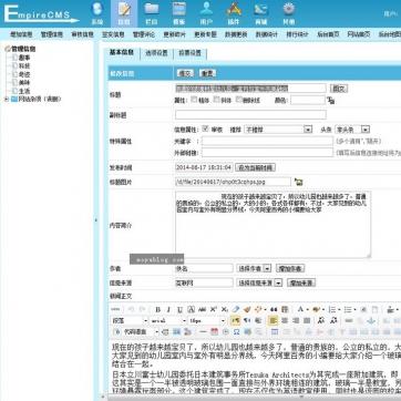 图片展示个人博客网站自适应响应式手机移动HTML5帝国CMS整站模板后台功能