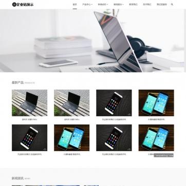 帝国CMS企业公司产品案例展示新闻发布HTML5响应式自适应整站模板