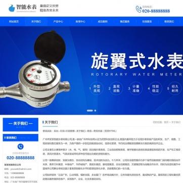 响应式营销型展示型公司企业智能水表类网站帝国CMS模板整站自适应手机端-ecms280