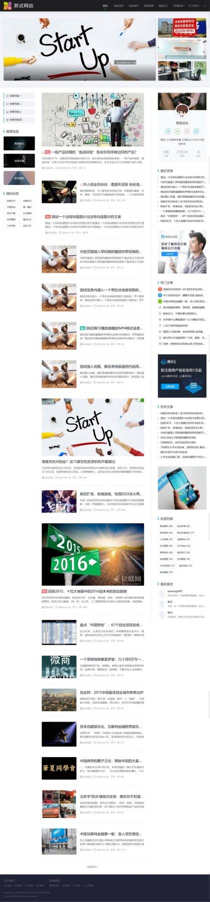 视频收费播放下载新闻资讯门户自适应手机HTML5帝国CMS整站模板-ecms259