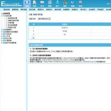 个人博客资讯文章图片资讯网站源码帝国CMS自适应响HTML5应式模板后台功能