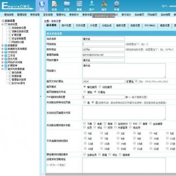 响应式手机个人博客文章资讯新闻帝国CMS网站模板整站自适应HTML5后台功能