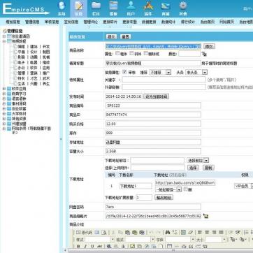 网赚教程软件资料下载虚拟货源自动发货平台帝国CMS模板源码商城后台功能