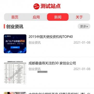 帝国cms模板HTML5响应式手机软件应用APP下载平台游戏分享整站模板-ecms273