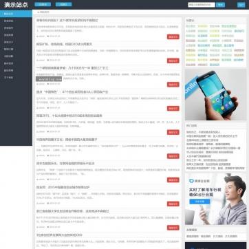 简约不简单自适应HTML5响应式全文字文章新闻帝国CMS网站模板整站-ecms245