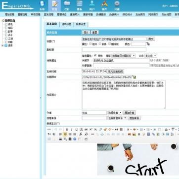 帝国CMS微信移动手机专用新闻文章整站模板源码安全高效简单快速后台功能