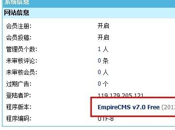 正版久久源码原帝国动力PHPWEB代理平台最新升级版一键更新设置版后台功能