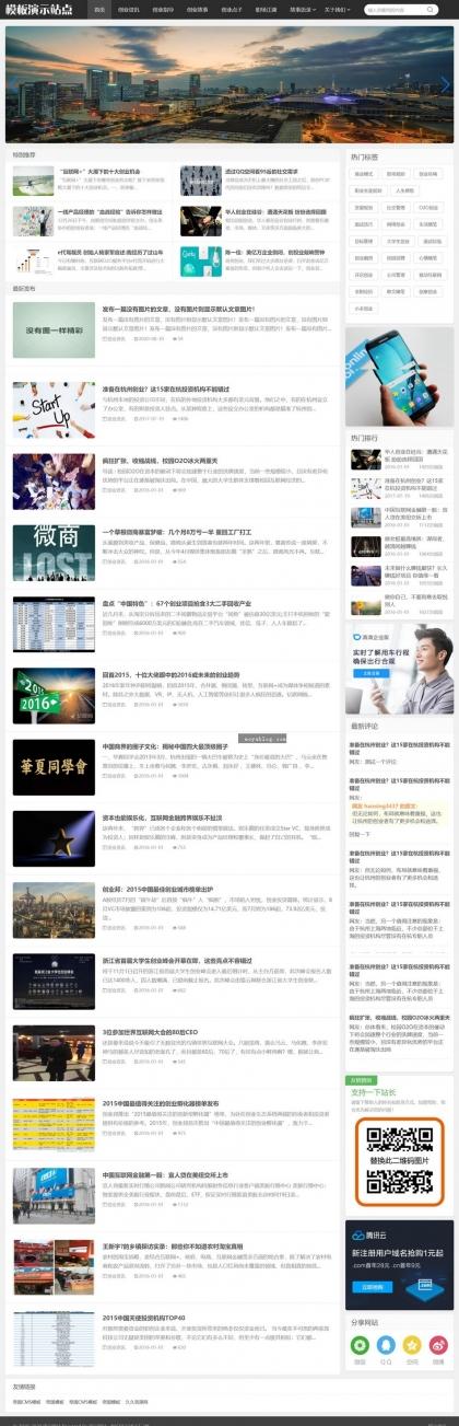 个人网站博客文章新闻资讯自适应HTML5响应式手机模板整站帝国CMS-ecms297