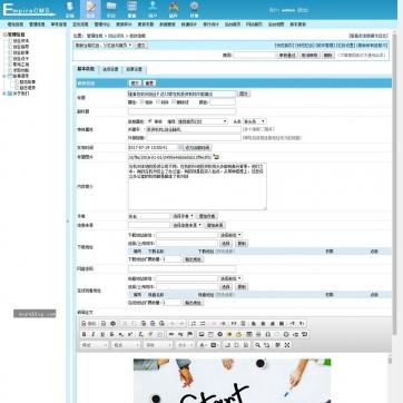 视频播放图片展示新闻资讯软件下载个人博客帝国CMS自适应响应式HTML5整站模板后台功能