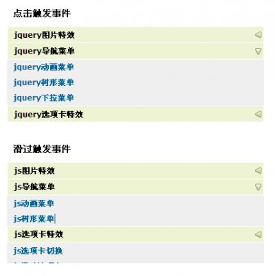 jquery竖直手风琴菜单收缩展示下拉菜单