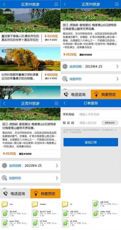 蓝色wap旅游预订网站手机模板源码