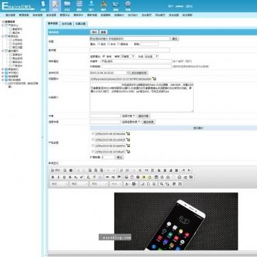 帝国CMS模板整站HTML5响应式手机自适应企业公司产品展示作品文章新闻图片网站-ecms283后台功能