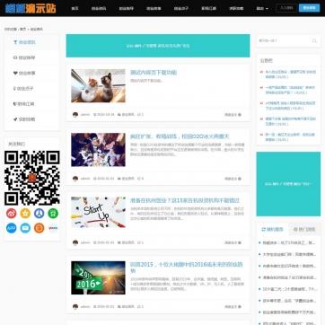图片新闻博客文章下载帝国CMS自适应HTML5响应式手机网站模板整站