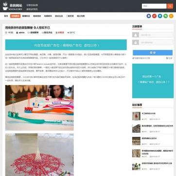 媒体博客展示文章新闻资讯帝国CMS自适应HTML5响应式手机整站模板