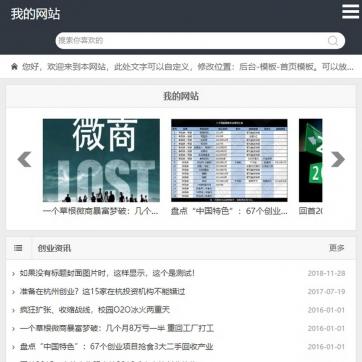 宽屏简洁自适应响应式手机HTML5整站SEO模板新闻文章资讯博客帝国CMS