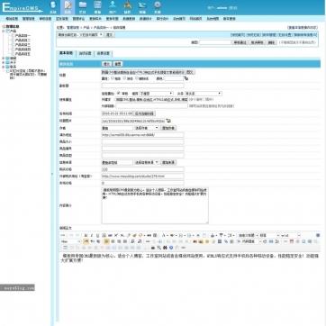 商品展示销售企业公司产品新闻HTML5自适应手机帝国CMS网站模板后台功能
