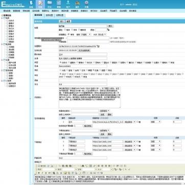 视频电影新闻资讯下载手机HTML5自适应响应式帝国CMS整站网站模板第二版后台功能