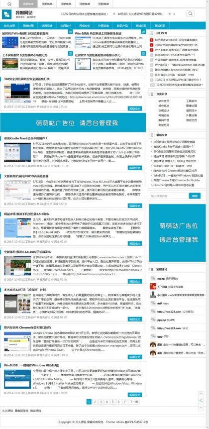 帝国CMS文章资讯新闻博客网站模板源码自适应响应式HTML5扁平手机