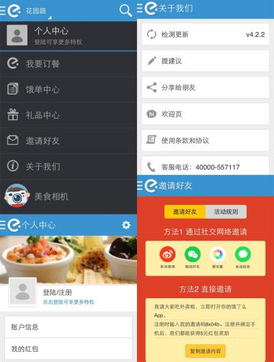 仿饿了么手机app网上订餐模板源码下载
