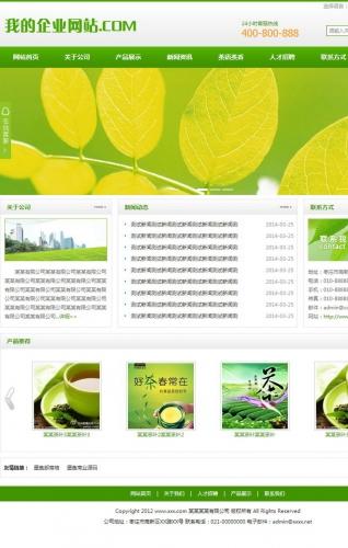 绿色清新大气的企业网站农产品礼品果园公司可用帝国CMS模板