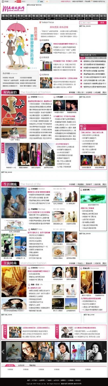 女性门户网帝国CMS整站模板源码13个完整频道自带数据后台广告位