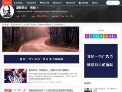 个人博客自媒体新闻资讯文章HTML5响应式自适应帝国CMS整站模板