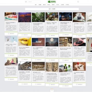 html5响应式自适应帝国CMS整站模板源码瀑布流文章图片资讯文章站