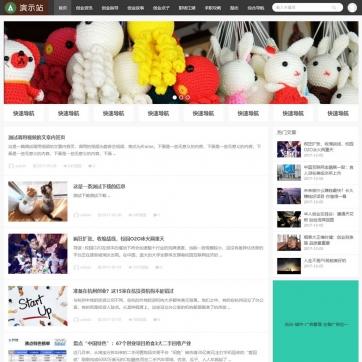 个人网站自媒体博客文章新闻下载整站帝国CMS自适应HTML5响应式手机模板