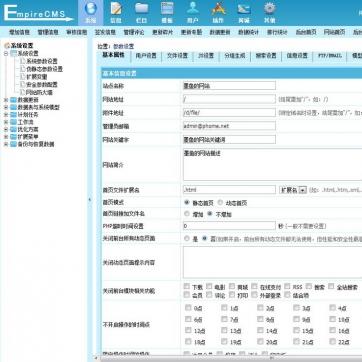 第一版移植模板个人博客源码整站自适应HTML5响应式手机帝国CMS后台功能